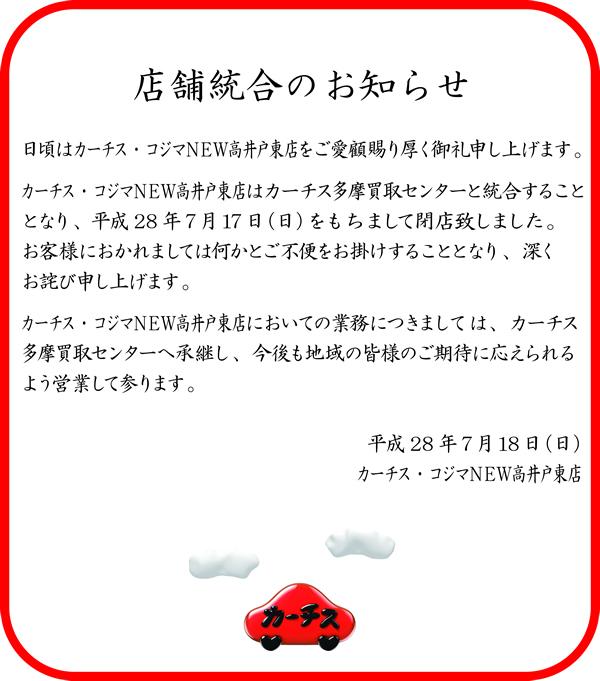 店舗統合のお知らせ_横浜
